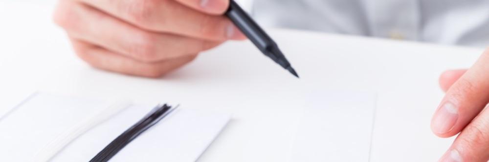 表書きの書き方の写真